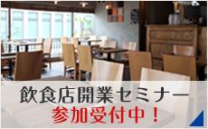 飲食店開業セミナー参加受付中